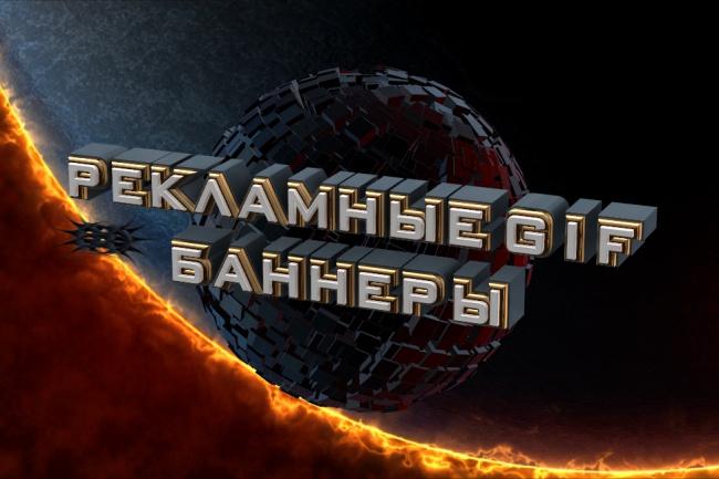 Сделаю gif баннер 1 - kwork.ru