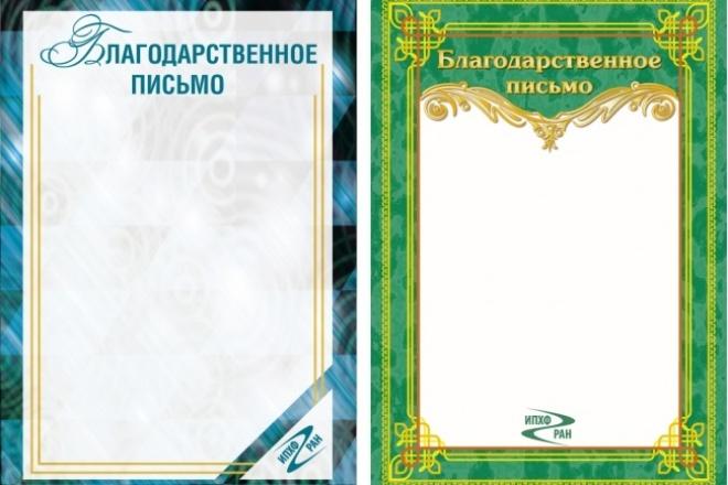 Сделаю грамоту, диплом, торжественный приказ 1 - kwork.ru