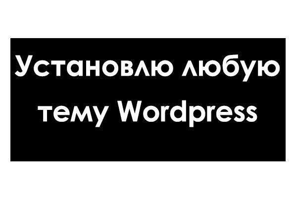 Установлю платную тему Wordpress на сайт с полным доступомАдминистрирование и настройка<br>Установлю совершенно любую тему на сайт, даже если это тема платная, все темы распространяются с лицензией Могу также подсказать какая вам больше подойдет будь-то блог магазин, лендинг и т.д.<br>