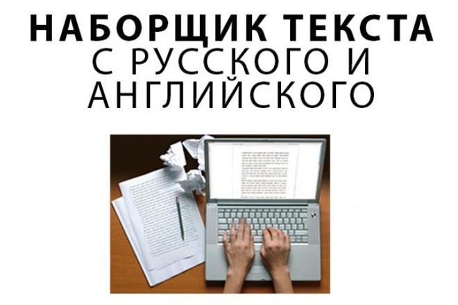 Наберу текст со скана в WordНабор текста<br>Доброго времени суток. Наберу текст со скана, файла pdf, рукопись. Вышлю в удобном вам формате - Блокнот, Word. Моя скорость печати вполне адекватна. помогу разгрузить вам рабочий процесс. исходный материал: печатный на русском - 7 страниц А4 рукописный на русском языке - 5 страниц А4 печатный на английском языке - 2 страницы А4 НАПИСАТЬ от руки напечатанные лекции (в электроном виде) и, рукописный цветной скан, также отправится к вам в формате Jpeg. - Приступим же к делу!<br>