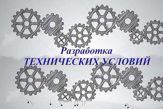 Разработаю для Вас технические условия 1 - kwork.ru