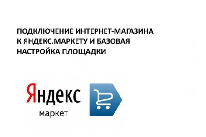 Подключение интернет-магазина к Яндекс.Маркет 1 - kwork.ru