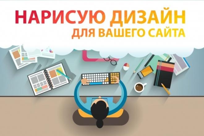Создам дизайн для вашего сайта 1 - kwork.ru