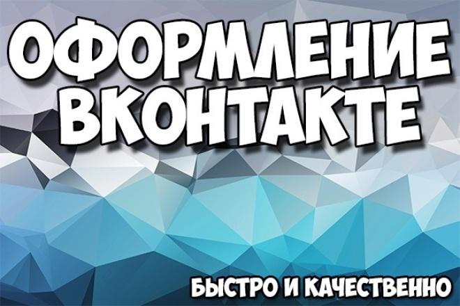 Сделаю оформление вашей группе ВКонтакте 1 - kwork.ru