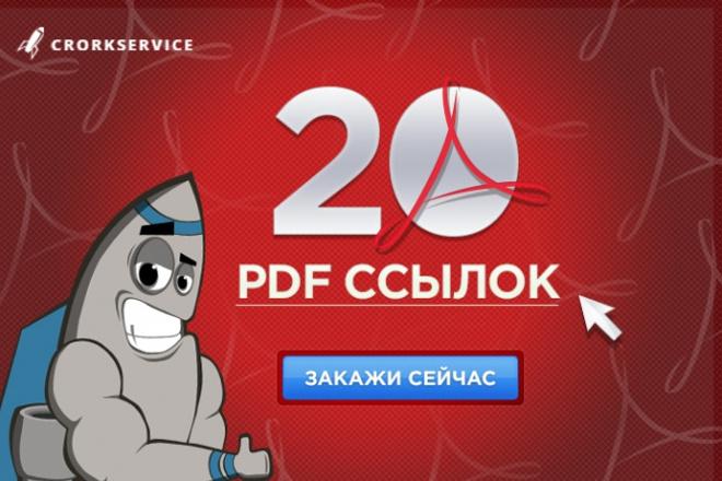 20 PDF ссылок 1 - kwork.ru