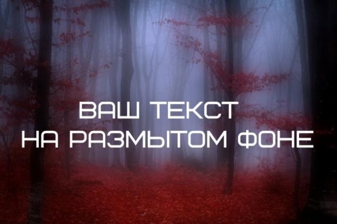 Надпись на размытом фоне 1 - kwork.ru