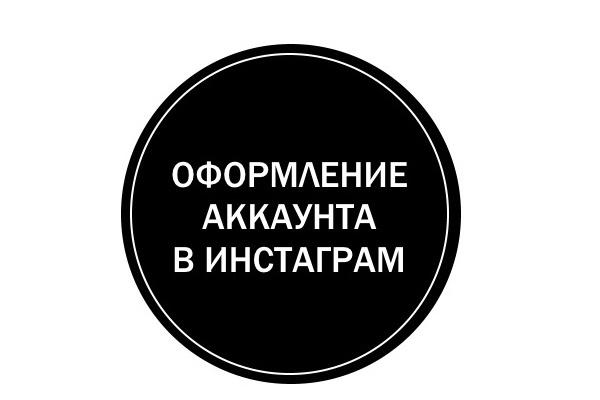 Оформление страницы аккаунта в инстаграм 1 - kwork.ru