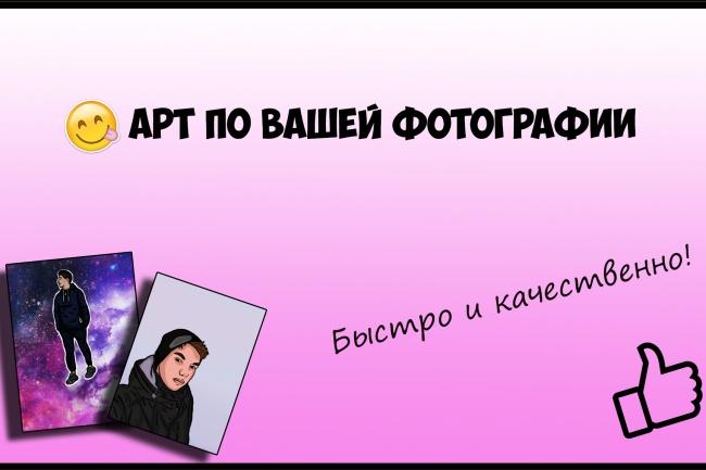 Нарисую арт с Вашей фотографии 1 - kwork.ru