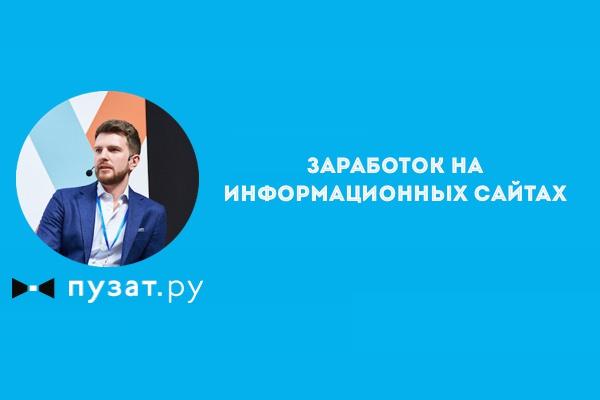 Напишу статьи по Пузату 1 - kwork.ru