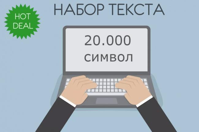 Набор текста. 20.000 символов в одном кворке 1 - kwork.ru