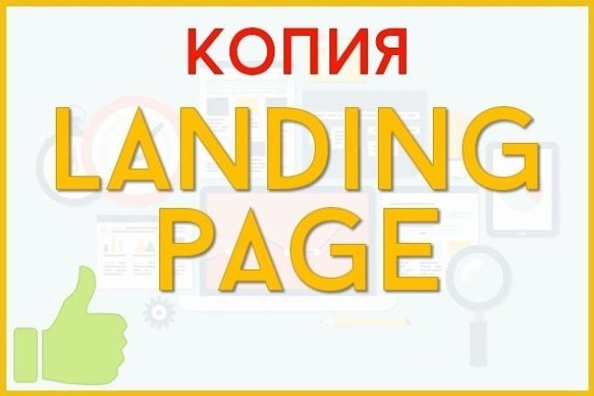 Сделаю копию Landing Page - лендинг пейдж 1 - kwork.ru