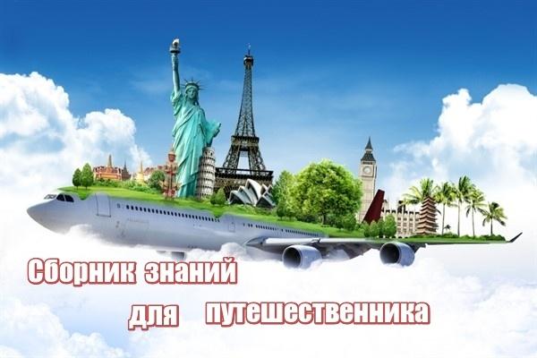 Большое руководство для путешественника 1 - kwork.ru