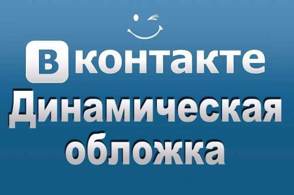 Живая обложка для группы ВКонтакте 1 - kwork.ru
