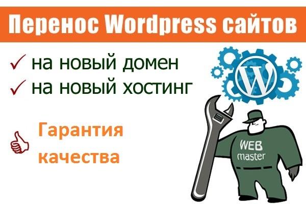 Перенесу Wordpress сайт на другой хостинг или на новый доменДомены и хостинги<br>Осуществлю миграцию вашего сайта с домена на домен или на новый хостинг. Гарантия сохранности данных. Услуга предоставляется только для сайтов на платформе Вордпресс. Обратите также внимание на другие мои кворки: http://kwork.ru/user/chaykin_dxz Также при необходимости можете заказать дополнительные опции: Про Gocha Better Excerpt читать тут: http://goo.gl/f8zDIC Про Mеdia Fоldеrs тут: http://goo.gl/Uw0Hfu Плагин архивации выбираете вы- Akeeba Backup, UpdraftPlus Premium или BackupBuddy Настройка безопасности сайта через NinjaFirewall WP+ Edition * Если тот или иной плагин не заработает корректно ввиду конфликта плагинов или несовместимости с вашим шаблоном (такое случается крайне редко), то вина с меня снимается.<br>
