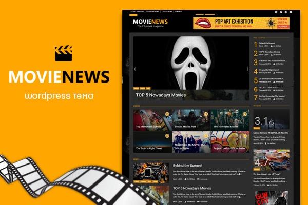 Фильмы, кино, музыка. Wordpress премиум тема Movie News 1 - kwork.ru