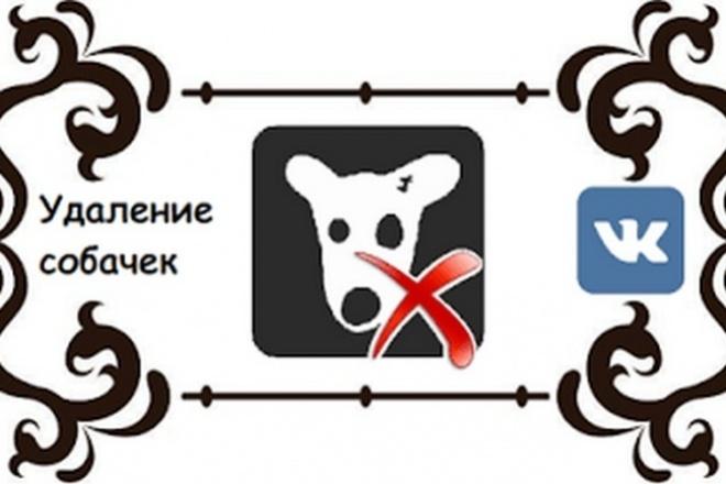 Очистка сообществ ВКонтакте от собачек 100% гарантияПродвижение в социальных сетях<br>Смм специалистами было замечено, что группы с большим количеством заблокированных участников попадают зачастую в «не безопасный поиск», и их практически не видят пользователи. Так же при выборе сообщества для рекламы своих товаров, менеджеры проверяют группы на наличие собачек и отдают предпочтение чистым и белым! Поэтому от них нужно избавляться! Я предлагаю - полная очистка вашего сообщества от заблокированных пользователей (собачек). Благодаря этому - ваша группа поднимается выше в поиске. Гарантирую - полное, грамотное и ответственное выполнение своей работы. При заказе одного кворка - полностью очищаю любое сообщество!<br>