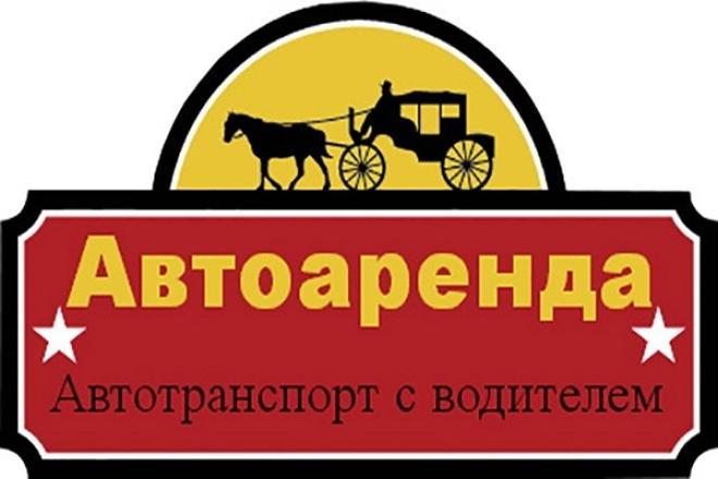 Разработаю качественный логотип для Вашего сайта 1 - kwork.ru