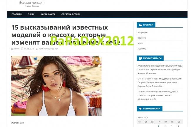 Женский сайт + 1200 новостей, автообновление + бонус 1 - kwork.ru