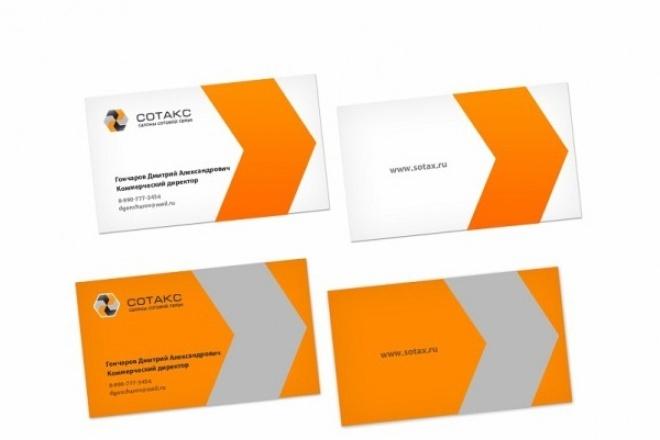 Дизайн визитки за 30 мин 1 - kwork.ru