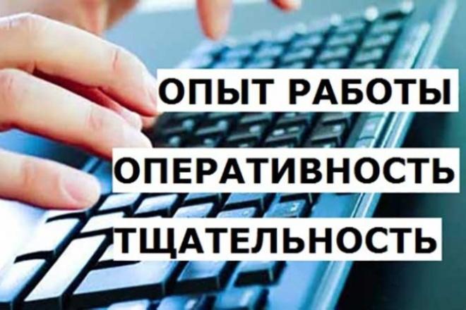 Рерайт и копирайт. Реклама, СМИ, развлекательный контент 1 - kwork.ru