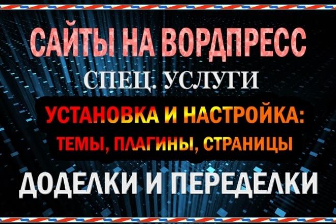 Дополнительные работы на Вордпресс 1 - kwork.ru