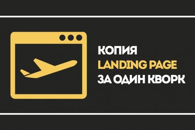 Сделаю копию Landing Page и настрою форму обратной связи 1 - kwork.ru