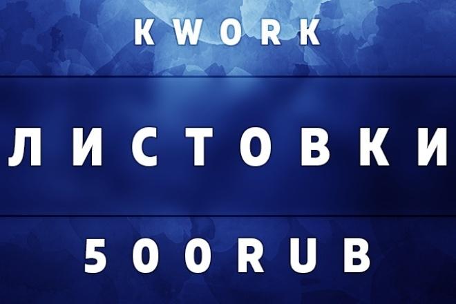 Листовка, флаер 13 - kwork.ru