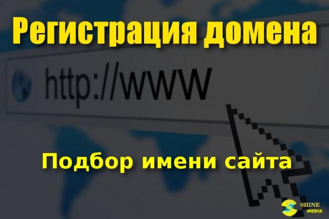 Зарегистрирую домен и хостинг 1 - kwork.ru