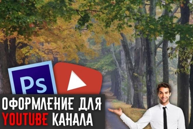Создам оформление для вашего YouTube канала 1 - kwork.ru