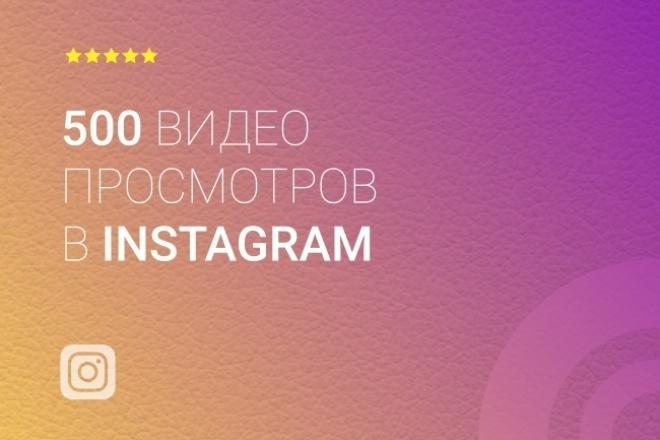 500 просмотров видео в InstagramПродвижение в социальных сетях<br>Получите 500 живых просмотров на ваше видео в социальной сети Instagram. *Чтобы получить просмотры для другого видео - закажите необходимое количество кворков или обратитесь к дополнительным услугам ниже.<br>