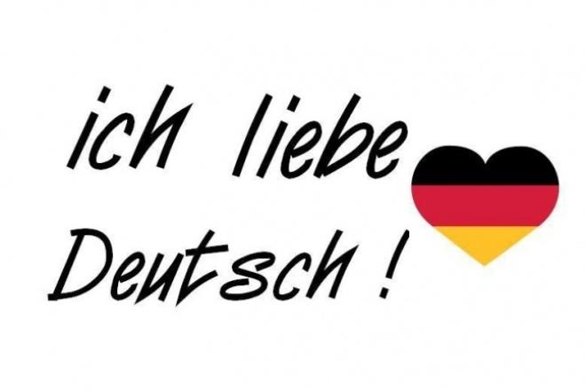 лучшие картинки на немецком отметили, что