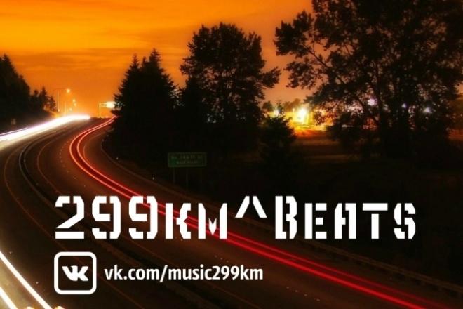 Напишу аранжировку к треку, трек в стиле House и в его подстилях 1 - kwork.ru