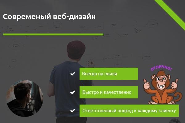 Качественный и профессиональный веб-дизайн для Вашего сайта 1 - kwork.ru