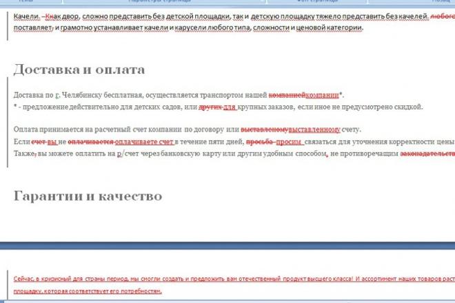 исправлю ошибки и улучшу текст, написанный по-русски или по-украински 1 - kwork.ru
