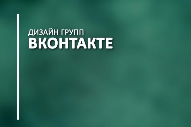 Дизайн вашей группы. Обложка, аватар, бонус 1 - kwork.ru