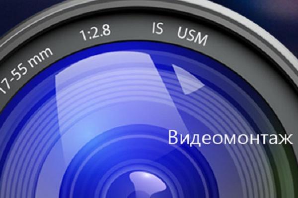 Сделаю видеомонтаж, редактирование видеоМонтаж и обработка видео<br>Сделаю не большой ролик (до 60 мин) из вашего материала, фильм (до 60 мин) или показ слайдов (картинок). В нужном вам формате. Изменение формата видео.<br>