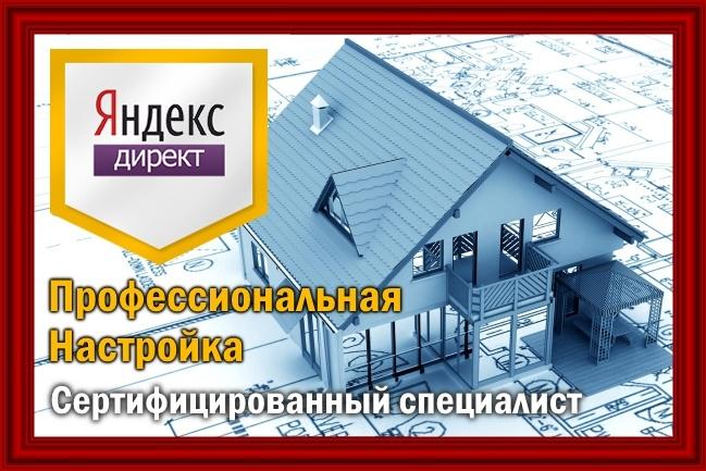 Настрою Яндекс Директ для Строительной тематики. Качество 100% 1 - kwork.ru