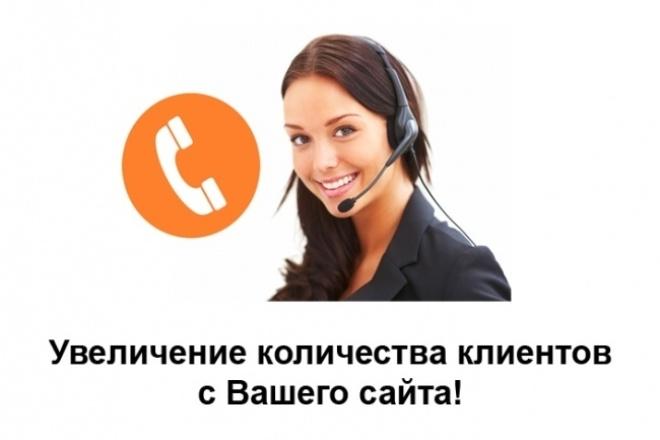 Установка виджета обратного звонка под ключ на Ваш сайт 1 - kwork.ru
