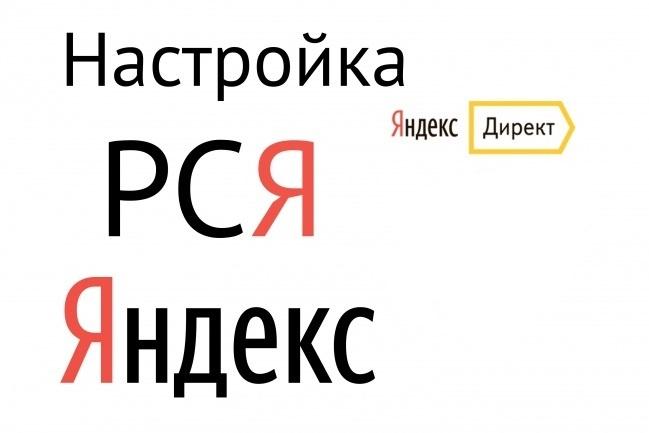 Создадим РСЯ рекламу на 10 объявлений 1 - kwork.ru