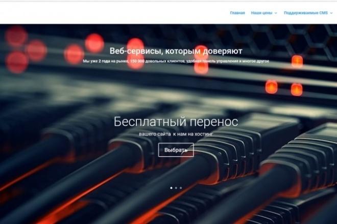 Хостинг 1 - kwork.ru