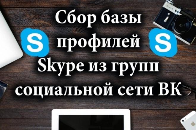 Соберу базу Skype пользователей из групп Вконтакте 1 - kwork.ru