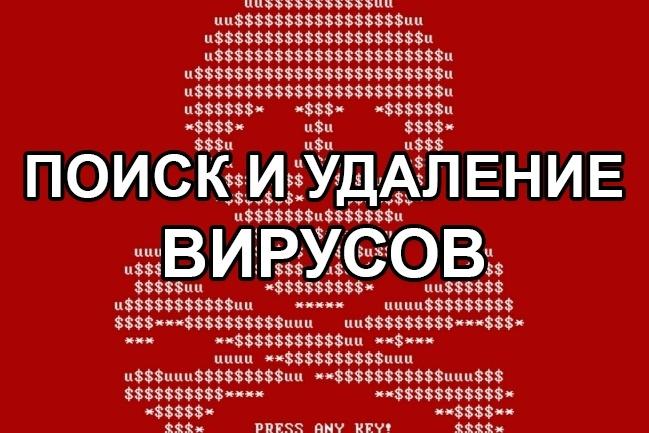 Удалю любые вирусы или вредоносные скрипты с вашего сайта 1 - kwork.ru