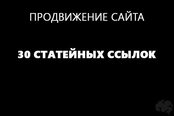 Размещу 30 статей с вечной ссылкой на трастовых площадках 1 - kwork.ru