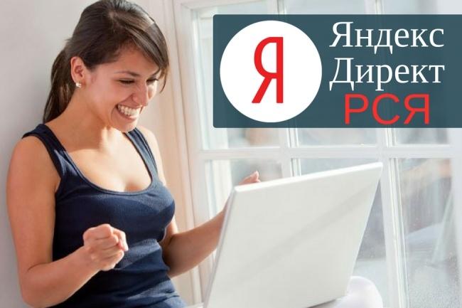 Настройка РСЯ. 8 объявлений 2 РК 1 - kwork.ru