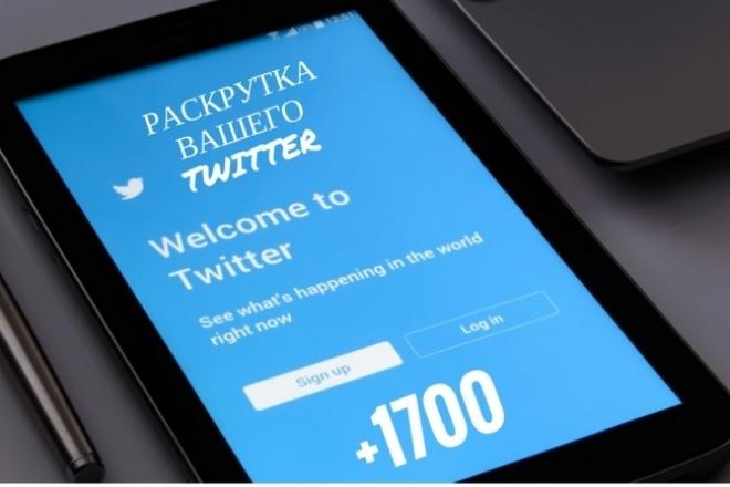 +1700 подписчиков на ваш аккаунт TwitterПродвижение в социальных сетях<br>Хотите быстро раскачать свой аккаунт на Twitter? ----&amp;gt; Я помогу вам с раскруткой. Увеличу количество ваших подписчиков на Твиттере. Стараюсь выполнять работу максимально быстро и самое главное - качественно. Буду рад держать обратную связь! Преимущества приобретения данного кворка: 1) Никаких санкций от администрации Twitter; 2) Работа только с живой аудиторией (Аудитория - микс, по большей части русскоязычный сегмент); 3) Плавное увеличение числа подписок; 4) Быстрое выполнение работы; 5) Гарантированное качество выполнения работы. Внимание! В будущем часть подписчиков может отписаться от вашей страницы, но данное число обычно не превышает 5%.<br>