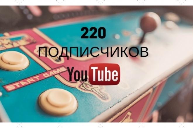 Безопасно, 220 подписчиков на YouTube каналПродвижение в социальных сетях<br>Только живые люди с реальными каналами Youtube. Только ручное добавление, никакой автоматизации! Безопасное добавление: 70-90 подписчиков в день . Приход подписчиков в наиболее активные часы посещения YouTube. География : Россия, Украина, Беларусь, Казахстан. Срок выполнения : 3 суток (для безопасности). Отписки : малая вероятность, до 3% .<br>