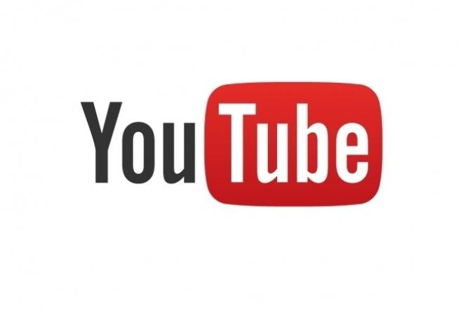 Добавлю 7000 просмотров в YoutubeПродвижение в социальных сетях<br>Мы сделаем для вас 7000 просмотров Youtube на видео! Ютуб Просмотры - это то, что влияет на рейтинг видео на Youtube. Заказав этот кворк (за 500 р. ), вы получите 7000 гарантированных просмотров к вашему видео в Youtube и эти просмотры никуда не исчезнут, то есть они останутся на вашем видео в ютубе навсегда. От вас требуется только ссылка на видео.<br>