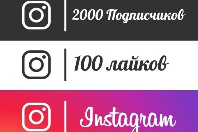 2000 живых подписчиков в Instagram + 100 лайков на фотоПродвижение в социальных сетях<br>Выбирайте качество, безопасность и эффективность! Только живые подписчики из России и СНГ! В базовом кворке обеспечу 2000 подписчиков + 100 лайков на одно фото в Instagram, живыми пользователями из России и СНГ. Важно: Не все профили обязательно будут иметь аватар. Имена пользователей могут быть не русские. Перед заказом убедитесь что фото не скрыто настройками приватности! Со временем часть подписчиков может отписаться в виду своей не заинтересованности обычно не более 10-20%. Бонус: Некоторые из этих аккаунтов могут проявлять активность, и в дальнейшем лайкать Ваши фото. Срок исполнения: 3-5 дней. Примечание: Подписчики добавляются вручную, чтобы избежать санкций со стороны Instagram.<br>