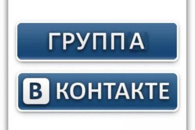 создам группу в контакте 1 - kwork.ru