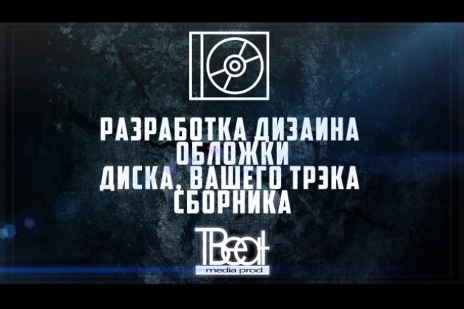 Сделаю дизайн, ковер Вашего трека, диска, муз. альбома 1 - kwork.ru